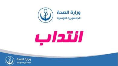 Photo of وزارة الصحة :: إنتداب 3 آلاف شخص