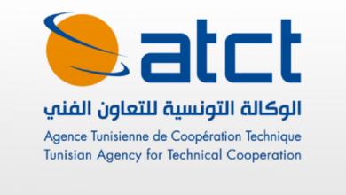 Photo of الوكالة التونسية للتعاون الفني تفتح باب الترشح للانتداب في عديد المجالات