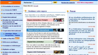 Photo of كيفاش تعمل Pointage en ligne في مكتب التشغيل aneti tunisie pointage