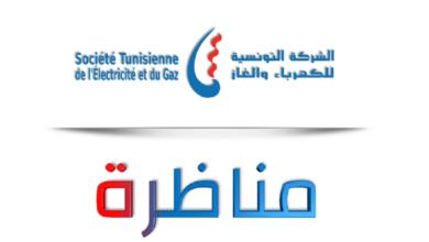 Photo of concours STEG | مناظرة الستاغ : مناظرات إنتداب أعوان الحراسة و أعوان التنظيف