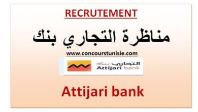 Photo of مناظرة التجاري بنك لإنتداب أعوان في عديد الإختصاصات