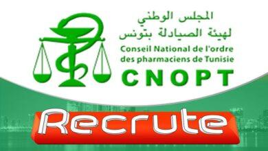 Photo of مناظرة المجلس الوطني لهيئة الصيادلة بتونس