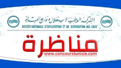 Photo of مناظرة الصوناد لانتداب إطارات وأعوان – Concours SONEDE
