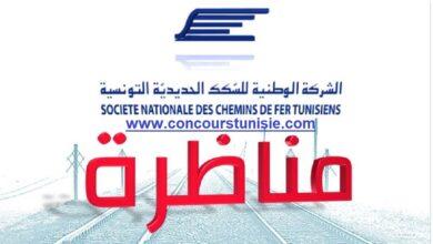 Photo of مناظرة الشركة الوطنيّة للسّكك الحديديّة التونسيّة – Concours SNCFT
