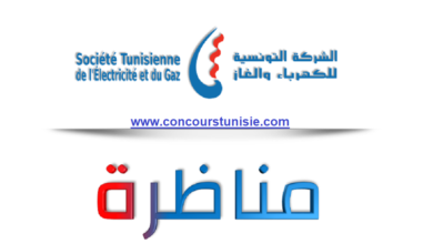 Photo of مناظرة الشركة التونسية للكهرباء والغاز : انتداب اطارات |Concours steg