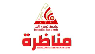 Photo of مناظرة / جامعة تونس المنار