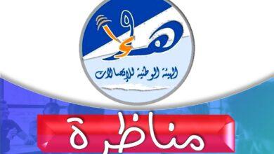 Photo of مناظرة / الهيئة الوطنية للاتصالات