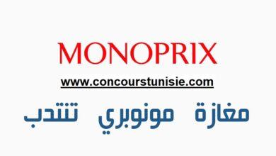 Photo of مغازات مونوبري تنتدب أعوان و إطارات في عديد الاختصاصات