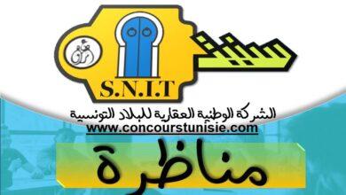 Photo of مناظرة الشركة الوطنية العقارية للبلاد التونسية لإنتداب أعوان و إطارات – Concours SNIT