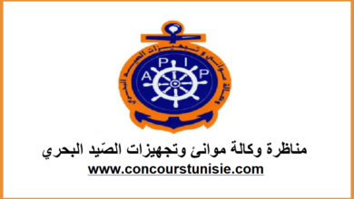 Photo of مناظرة وكالة موانئ وتجهيزات الصّيد البحري لإنتداب متصرفين