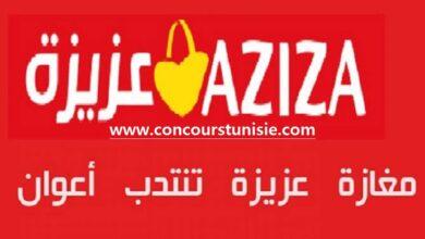 Photo of Aziza recrute Plusieurs Profils