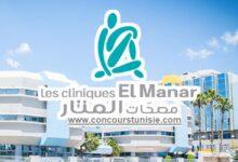 Photo of مصحة المنار تفتح باب الترشح لإنتداب عديد الأعوان / LES CLINIQUES EL MANAR recrute plusieurs profils