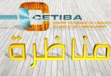 Photo of Concours – CETIBA || مناظرة – المركز الفني لصناعة الخشب والتأثيث