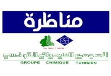 Photo of كل التفاصيل حول مناظرات انتداب 1602 أعوان تسيير وتنفيذ بالمجمع الكيميائي التونسي
