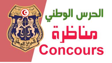 Photo of الاختبار الطبي و الرياضي لمناظرة وكلاء حرس وطني