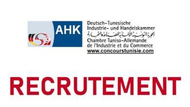 Photo of الغرفة التونسية الألمانية للصناعة و التجارة تفتح مناظرة لإنتداب أعوان و إطارات في عديد الإختصاصات