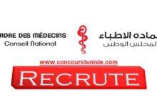 Photo of المجلس الوطني لعمادة الأطباء التونسيين يفتح باب الترشح للإنتداب