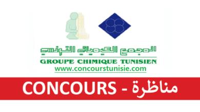 Photo of المجمع الكيميائي التونسي يفتح مناظرة كبرى لانتداب 1602 عون تنفيذ وتسيير