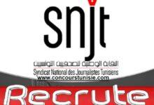 Photo of نقابة الصحفيين التونسيين تفتح مناظرة لإنتداب عديد الإختصاصات