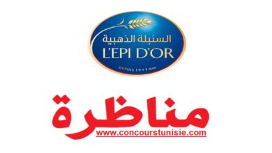 Photo of شركة السنبلة الذهبية L'EPI D'OR تفتح مناظرة لانتداب عديد الاختصاصات