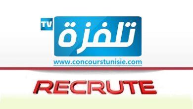 Photo of مؤسسة تلفزة Tv تفتح باب الترشح للإنتداب – Telvza Tv recrute