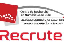 Photo of مناظرة مركز البحث في الرقميات بصفاقس لإنتداب عديد الإطارات – Concours CNRS
