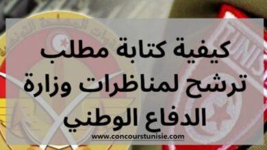 Photo of نموذج مطلب ترشح لمناظرة بإسم السيد وزير الدفاع الوطني