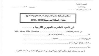 Photo of نموذج مطلب نيابة بالمعاهد او المدارس العمومية 2020