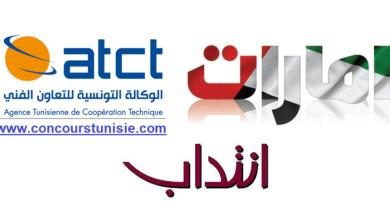 Photo of الوكالة التونسية للتعاون الفني تفتح باب الترشح للعمل بدولة الإمارات العربية المتحدة