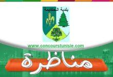 Photo of مناظرة بلدية الحكائمة – المهدية لإنتداب أعوان و إطارات في عديد الإختصاصات