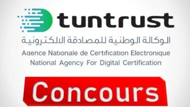 Photo of Concours de [ L'agence nationale de certification électronique – Tuntrust ] || مناظرة :: الوكالة الوطنية للمصادقة الإلكترونية