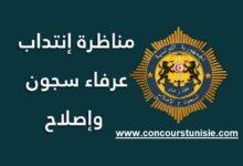 Photo of الاختبار الكتابي في الثقافة العامة عرفاء السجون و الاصلاح