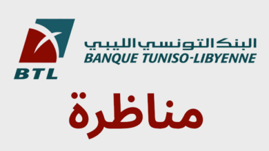 Photo of البنك التونسي الليبي يفتح مناظرة لانتداب عديد الاختصاصات مستوى اجازة واكثر