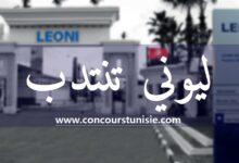 Photo of شركة ليوني تفتح باب الترشح لإنتداب عديد الأعوان