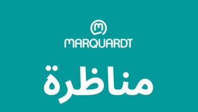 Photo of شركة مركوارد MARQUARDT تفتح مناظرة لإنتداب عديد الأعوان
