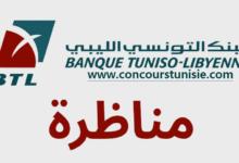 Photo of البنك التونسي الليبي يفتح مناظرة لإنتداب عديد الاختصاصات مستوى إجازة وأكثر