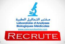Photo of مختبر التحاليل الطبية يفتح باب الترشح للإنتداب