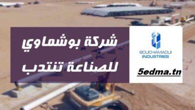 Photo of تعتزم مؤسسة بوشماوي للصناعة إنتداب 56 عون و إطار في عديد الإختصاصات