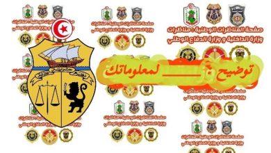 Photo of مناظرات وزارة الداخلية والدفاع الوطني  تذكير
