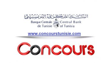 Photo of مناظرة البنك المركزي التونسي – Concours BCT