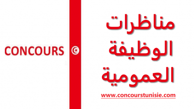 Photo of مناظرات 2021 – مناظرات الوظيفة العمومية 2021 تونس