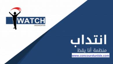 Photo of منظمة أنا يقظ تفتح باب الترشح للإنتداب – IWATCH recrute