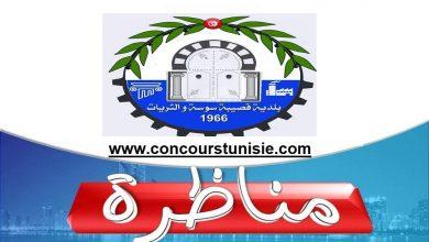 Photo of بلدية قصيبة سوسة و الثريات تفتح مناظرة خارجية للإنتداب